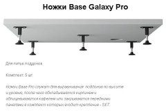 Опора для поддона Ravak GALAXY PRO Base